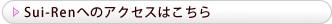 Sui-Renへのアクセスはこちら>>